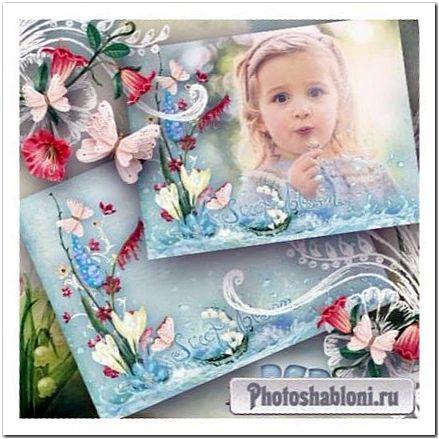 Детская рамка для фото - Веселый ручеек