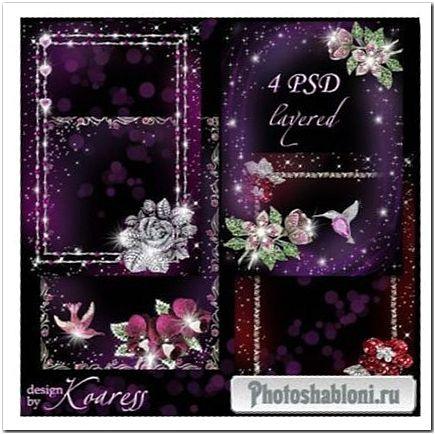 Гламурные женские фоторамки - Бриллиантовые цветы