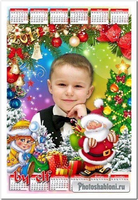 Новогодний календарь 2014 с Дедом Морозом и Снегурочкой - В дверь стучится Новый год