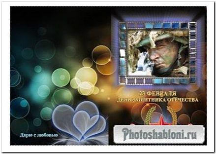 Мужская праздничная фоторамка - Открытка любимому к 23 февраля