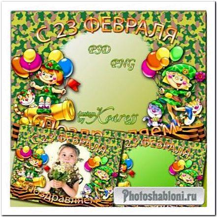 Поздравительная фоторамка к 23 февраля - С праздником, мальчишки
