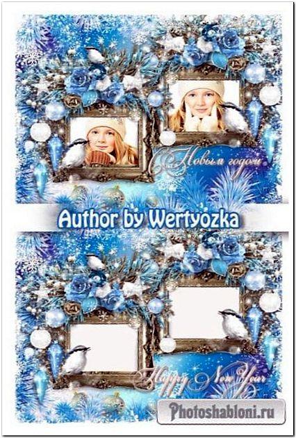 Новогодняя рамка для фото - Зима пришла волшебная, как сказка