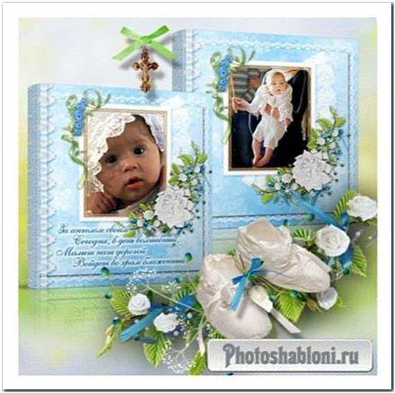 Праздничный фотоальбом для мальчика - Крещение сына