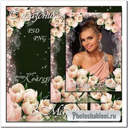 Поздравительная рамка для фото с 8 Марта - Тюльпаны эти для тебя