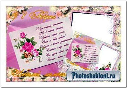 Рамка-открытка для фото - Любимой маме с 8 марта