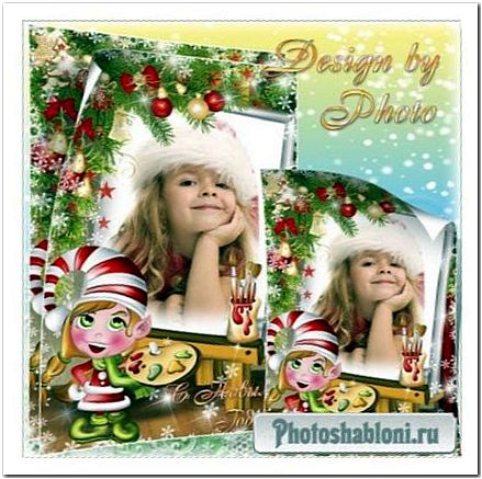 Рамка для фото - Новогодний портрет
