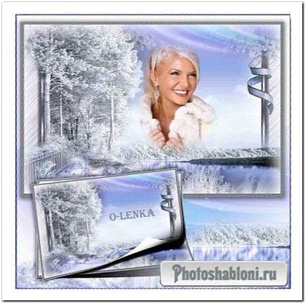 Фоторамка - Белоснежные объятия зимы