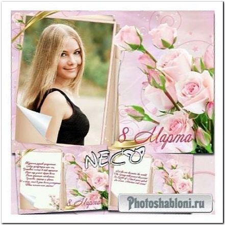 Изящная поздравительная рамка и открытка с розами к 8 марта