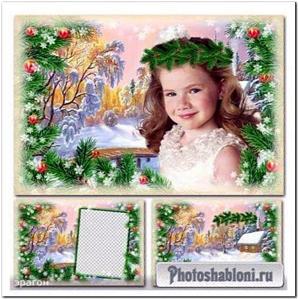 Зимняя рамка-коллаж для фотошопа - Зимний пейзаж