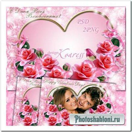 Романтическая рамка для фотошопа ко дню Всех Влюбленных - Розовых роз букет