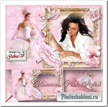 Женская фоторамка - Гламурная, в розовом и стильная