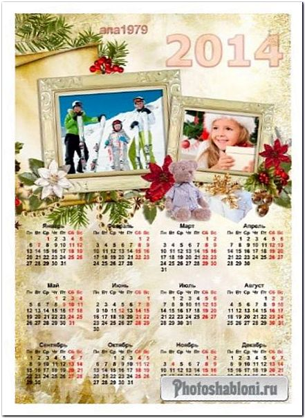 Календарь на 2014 год - С наступающим