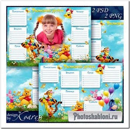 Расписание уроков-рамка для фото - Мои чудесные друзья