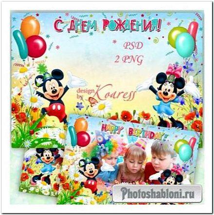 Детская рамка для фотошопа - День рождения летом