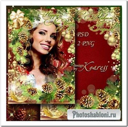 Новогодняя рамка для фотошопа - Желаю удачи в Новом году