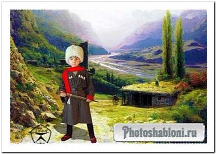 Детский шаблон для фотомонтажа - Маленький джигит на фоне гор Кавказа