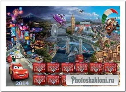 Детский настенный календарь на 2014 год с героями мультфильма тачки