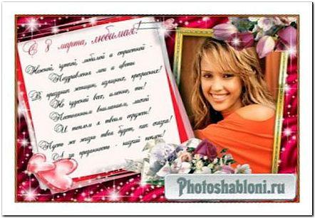 Поздравительная рамка-открытка - С 8 марта, любимая!