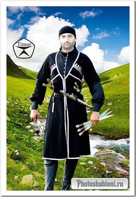 Мужской шаблон для фотомонтажа - Джигит на Кавказе