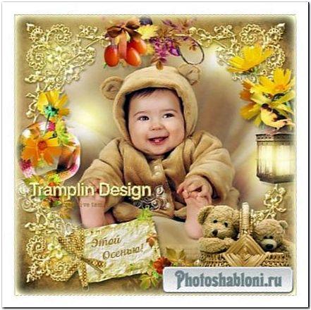 Рамка для фото - Осенний этюд