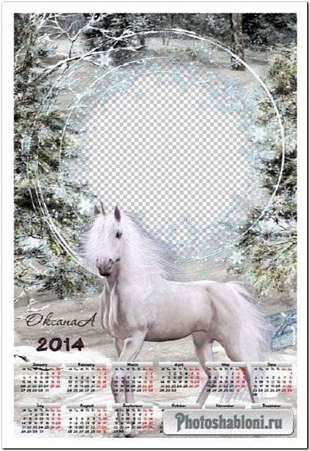 Зимний календарь на 2014 год - Лошадь белая как снег