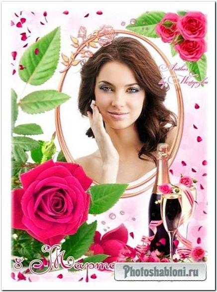 Рамка для фотошопа к 8 марта с роскошными цветами - Розы и шампанское