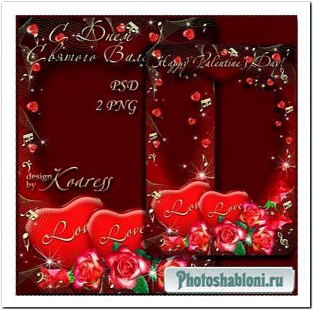 Романтическая рамка для фото к дню Святого Валентина - Два любящих сердца и музыка любви