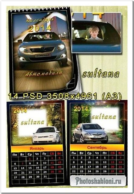 Шаблон календаря на пружине на 2014 год - Современные легковые автомобили