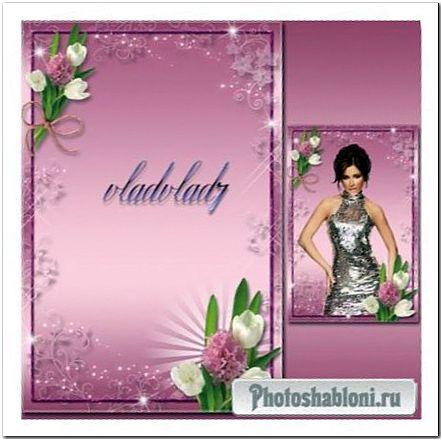 Женская рамка к 8 Марта - Белые тюльпаны и гиацинты