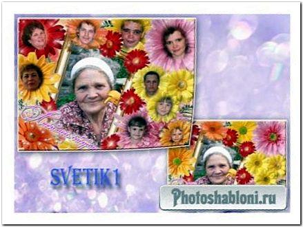 Рамка-виньетка для фото - Для любимой бабушке