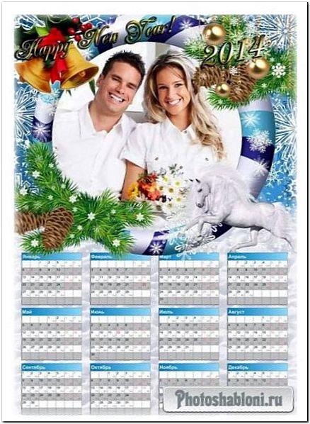 Настенный календарь-рамка с лошадкой - Happy New Year!
