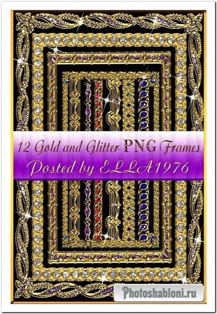 Рамки-вырезы - Золото и блеск / Gold and Glitter PNG Frames