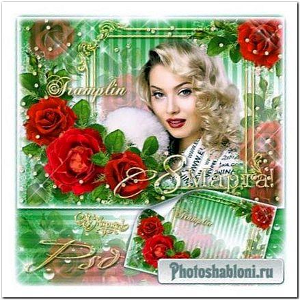 Рамка с розами на 8 марта - Любимой, самой лучшей