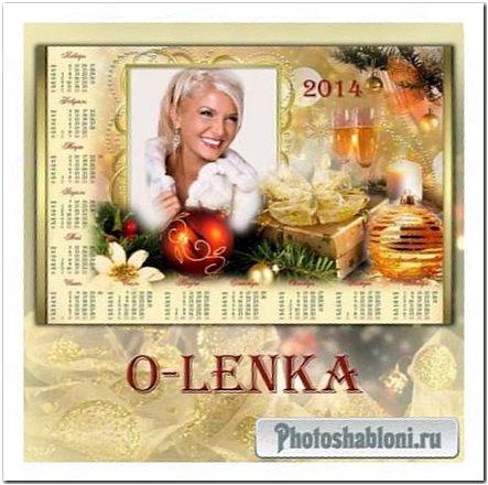 Рамка календарь - Пусть сбываются мечты в новогодний вечер