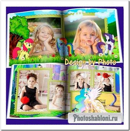 Детская фотокнига с героями м/ф Лошадки пони