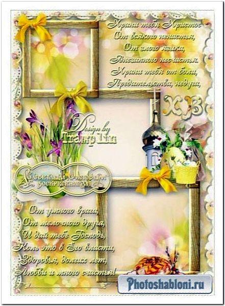 Поздравительная фоторамка открытка - Со Светлым Христовым Воскресением