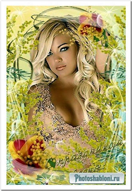Рамочка для фото - С праздником весны