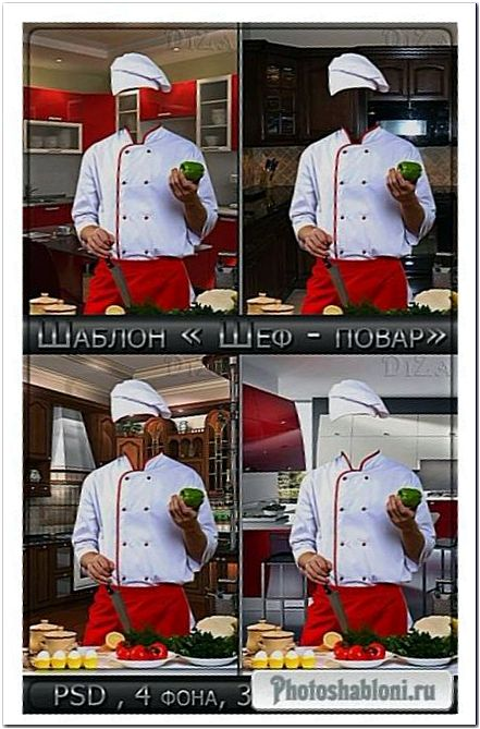 Мужской шаблон фотошоп Шеф - повар