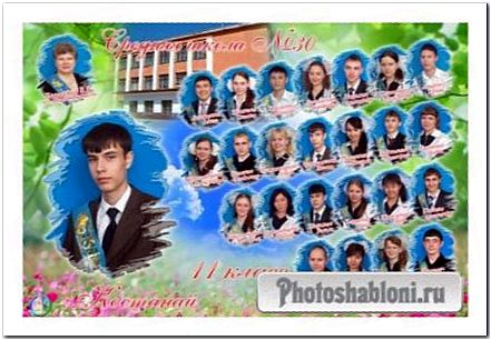 Школьная виньетка - Весенняя, выпускной