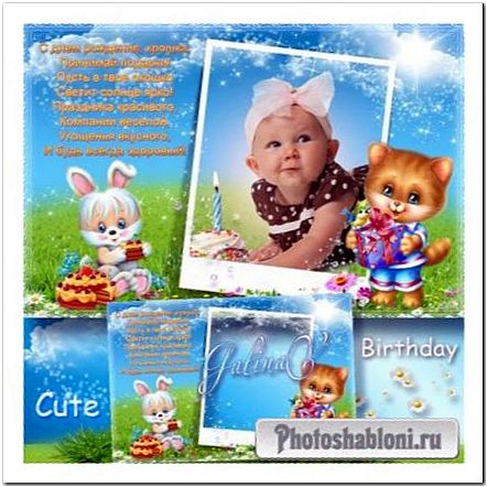Детская рамка-открытка с поздравительными стихами - С Днём рождения, милый малыш