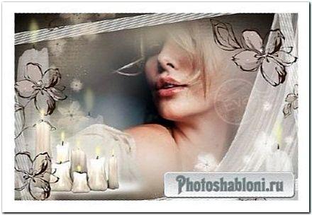 Рамка для фотографий - Белые свечи и нежная вуаль