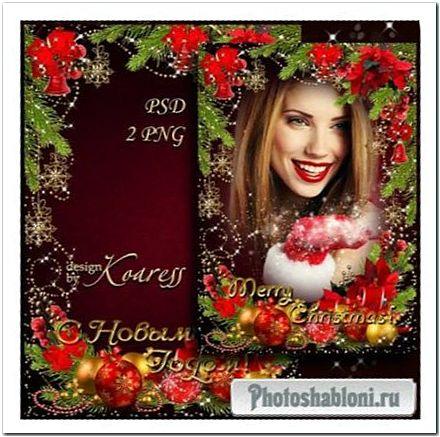 Новогодняя рамка для фотошопа - Золотом сияет праздник новогодний
