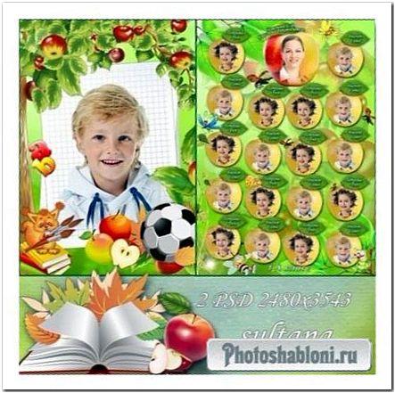 Виньетка для младших классов и детского сада с вырезами-яблоками - Яблочки на яблоньке