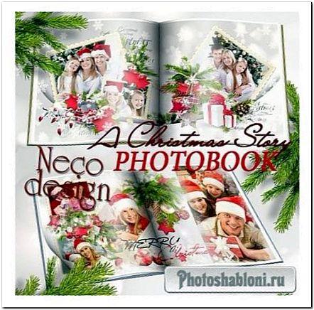 Зимняя праздничная фотокнига - Сказка в Рождество