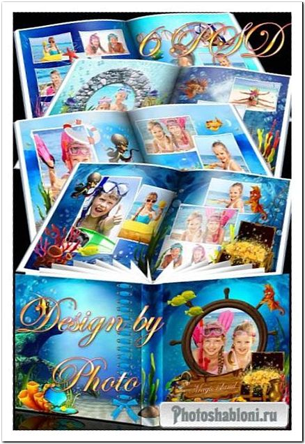 Семейная морская фотокнига на лето - Подводное царство