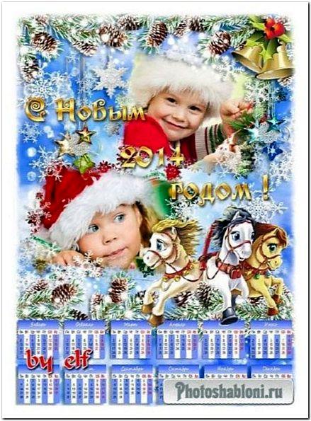 Календарь 2014 - Год Лошадки в дом стучится, поскорее двери открывай