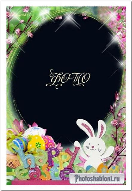 Фоторамка с зайчиком - Happy Easter