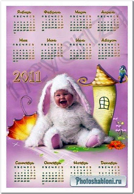 Календарь на 2011 год - Весёлый зайчишка