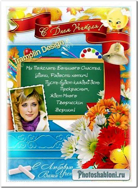 Поздравительная открытка с рамкой для фото - С Днем учителя
