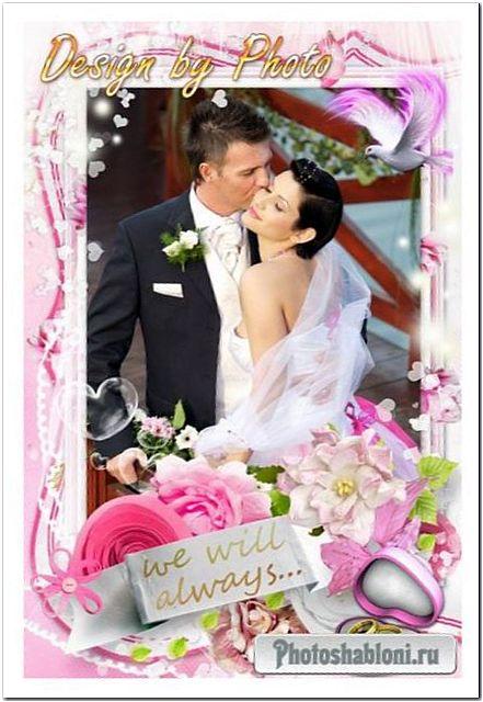 Свадебная рамка - Вместе навсегда